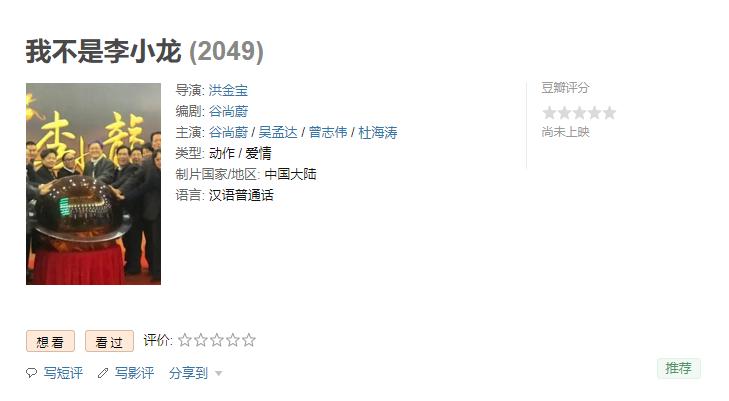 2049年上映, 那時, 杜海濤62歲瞭, 洪金寶曾志偉能熬到上映嗎?-圖3