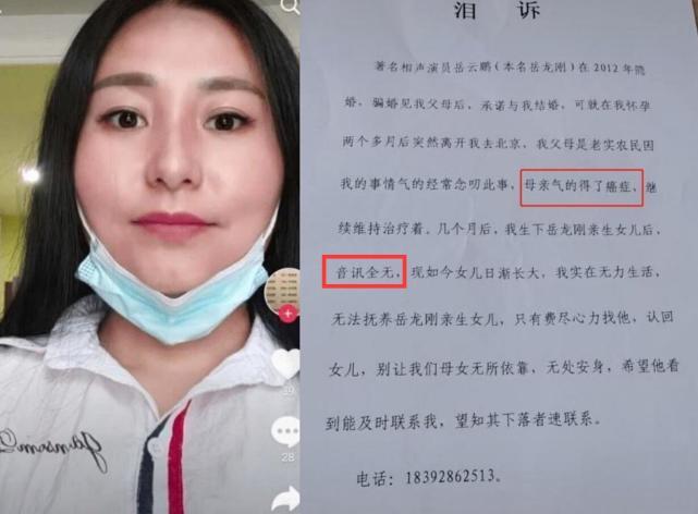 嶽雲鵬被控騙婚生女, 千字淚訴書曝光戀愛細節, 竟反遭張雲雷打臉-圖3