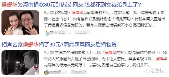 """侯耀華發警告聲明, 否認""""僅捐款30""""一事, 薑昆捐款數額也被曝光-圖5"""