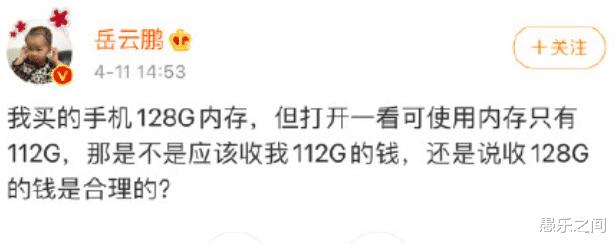 嶽雲鵬吐槽128G內存的手機, 實際隻有112G內存, 引發網友調侃!-圖2