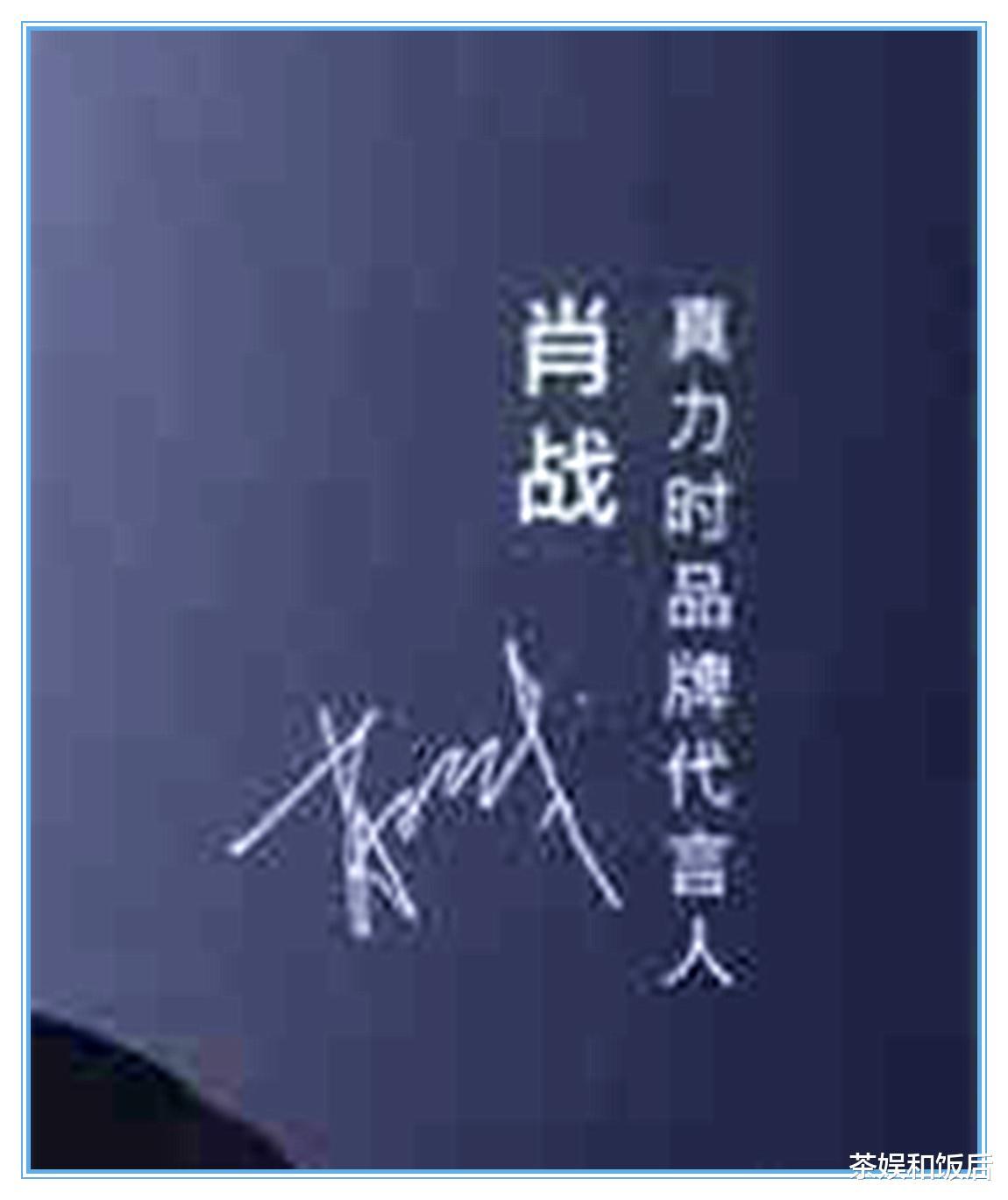 """""""跳級式""""越過考察期, 肖戰拿下藍血最高title, 兩個頂奢要來瞭-圖12"""