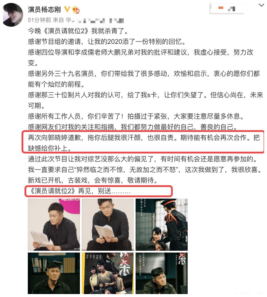 楊志剛發長文告別《演員2》, 鄭重向郭曉婷道歉, 女方並不接受-圖3