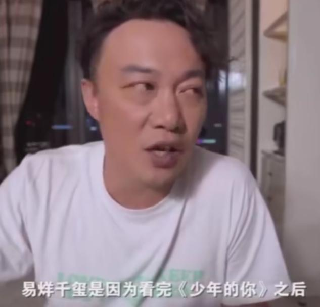 16歲女兒對年輕偶像著迷, 惹天王陳奕迅不滿: 我地位比他們高!-圖2