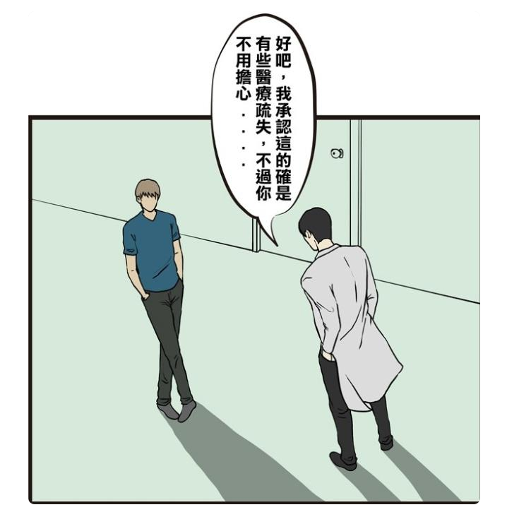 """搞笑漫畫: 男子""""醫療事故""""失去父親! 卻還幫女友預約手術?-圖5"""