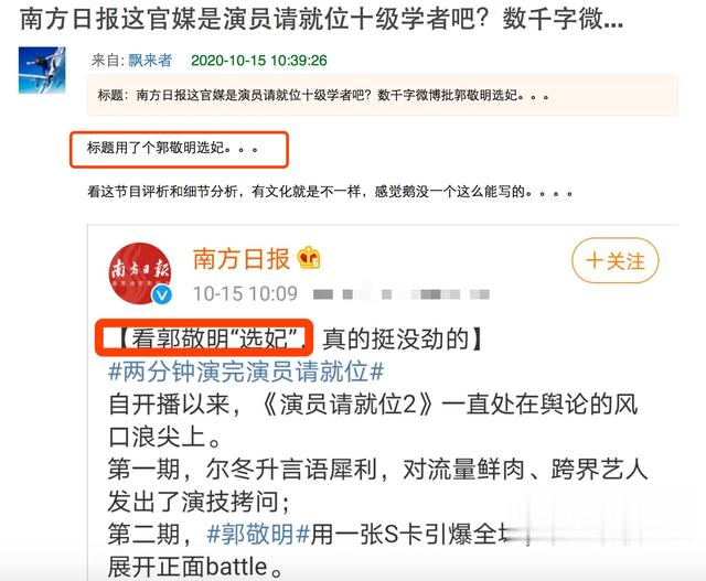 """官媒發文批郭敬明在《演員2》""""選妃"""", 言辭犀利驚呆網友-圖3"""