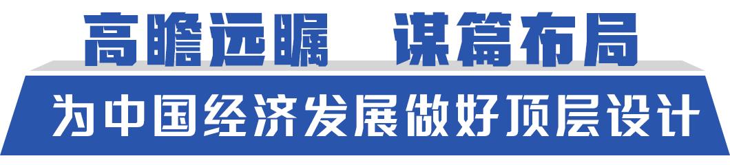 習近平領航中國經濟巨輪破浪前行-圖2