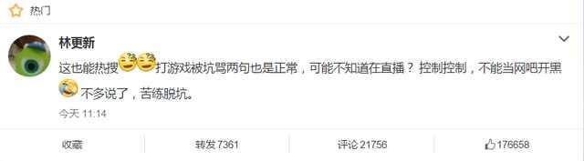 林更新回应直播被骂事件, 网友为其鸣不平, 刷爆王思聪微博