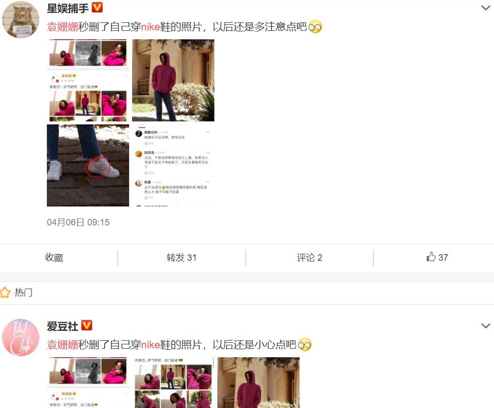 袁姍姍穿Nike發三次微博, 網友: 非蠢即壞!-圖9