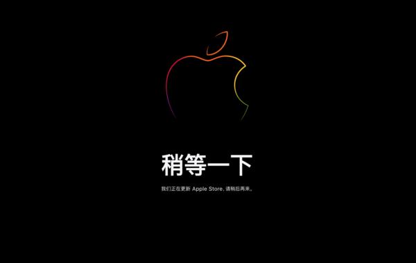 iPhone 12系列發佈在即! 蘋果官方商店現已開始維護-圖1