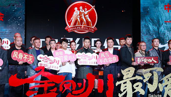 《金剛川》上映4天票房破3.6億 , 出品方中國電影、華誼兄弟股價大幅下挫-圖1