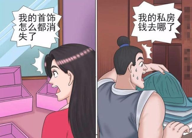 搞笑漫畫: 美女跟丈夫仙人跳坑人, 最後誰收獲大?-圖5