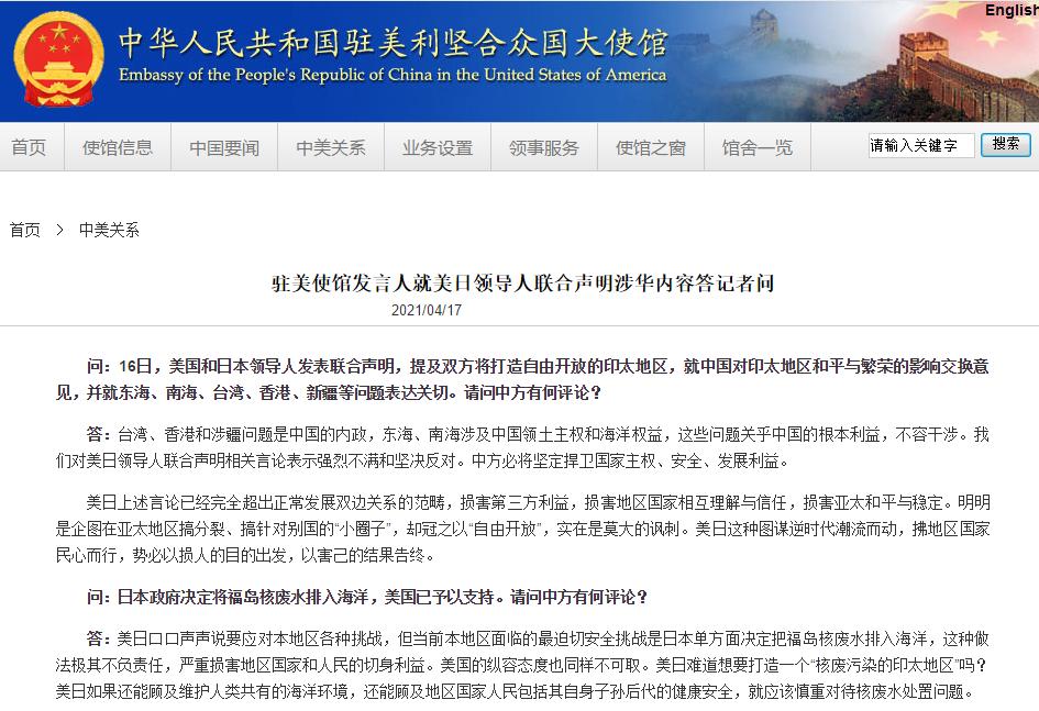 中方回應美日領導人聯合聲明: 莫大的諷刺-圖1