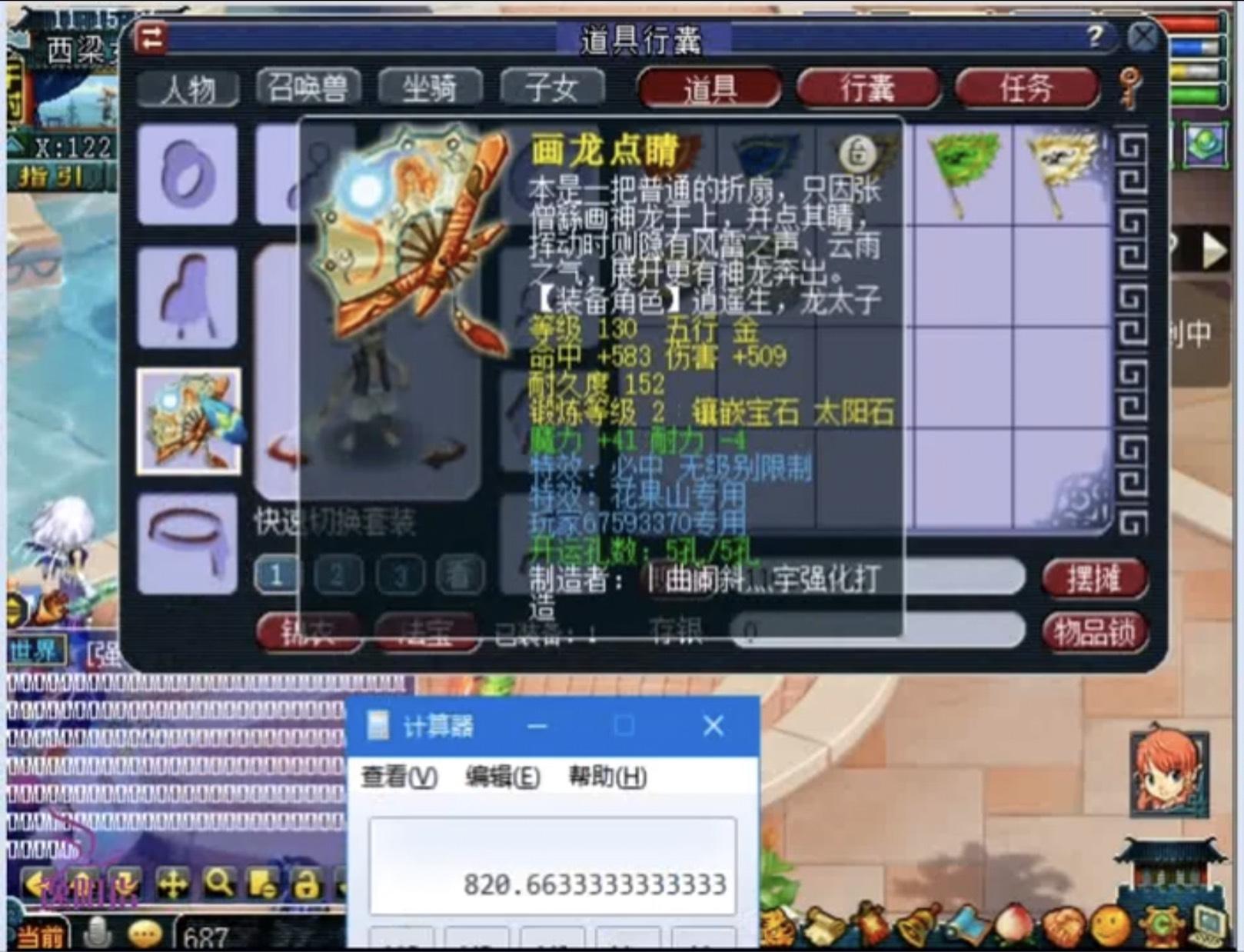 夢幻西遊: 1000塊買天青, 三把武器出無級別, 這號牛掰-圖3