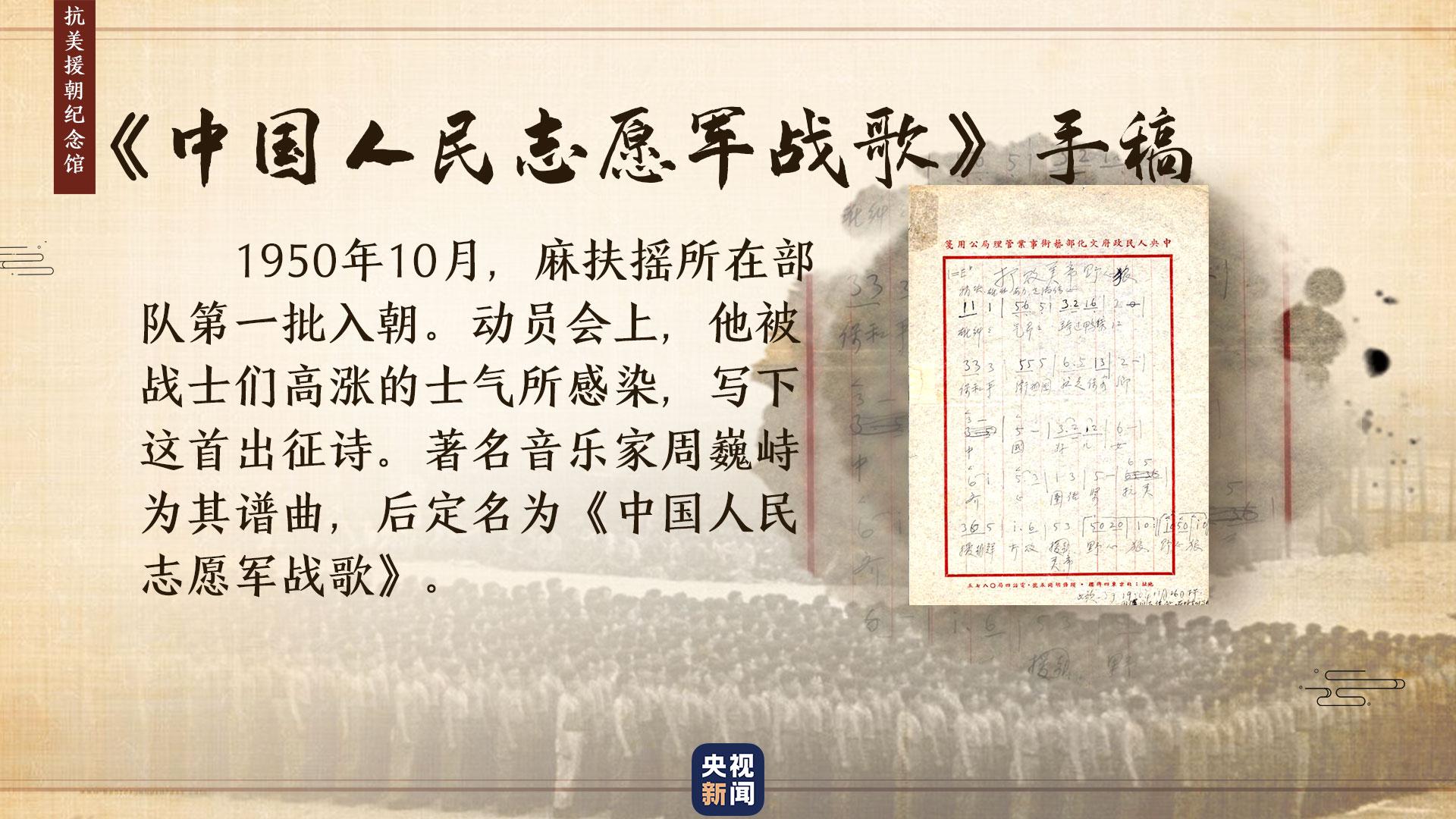 鑒往知來丨紀念館中的抗美援朝歷史-圖1