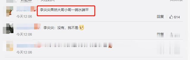 譚松韻新晉端水大師, 和張新成宋威龍合唱, 雨露均沾超搞笑-圖5