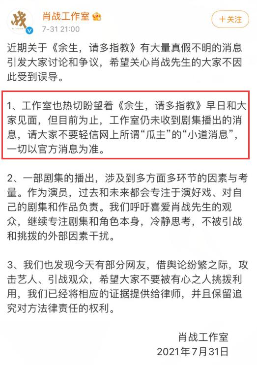 《青簪行》連夜清微博, 《餘生》疑遭惡意壓劇, 楊紫有什麼錯?-圖19