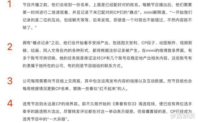 """當""""炒CP""""變成刻意為之, 羅雲熙、陳飛宇還能復制博君一肖嗎?-圖1"""