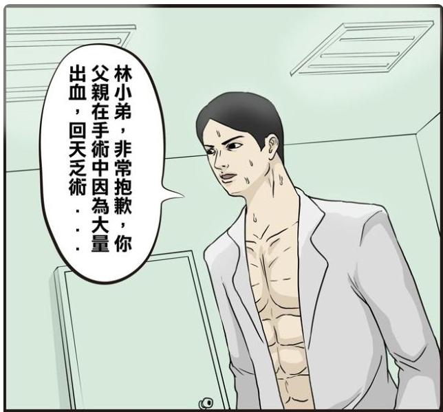 """搞笑漫畫: 男子""""醫療事故""""失去父親! 卻還幫女友預約手術?-圖1"""