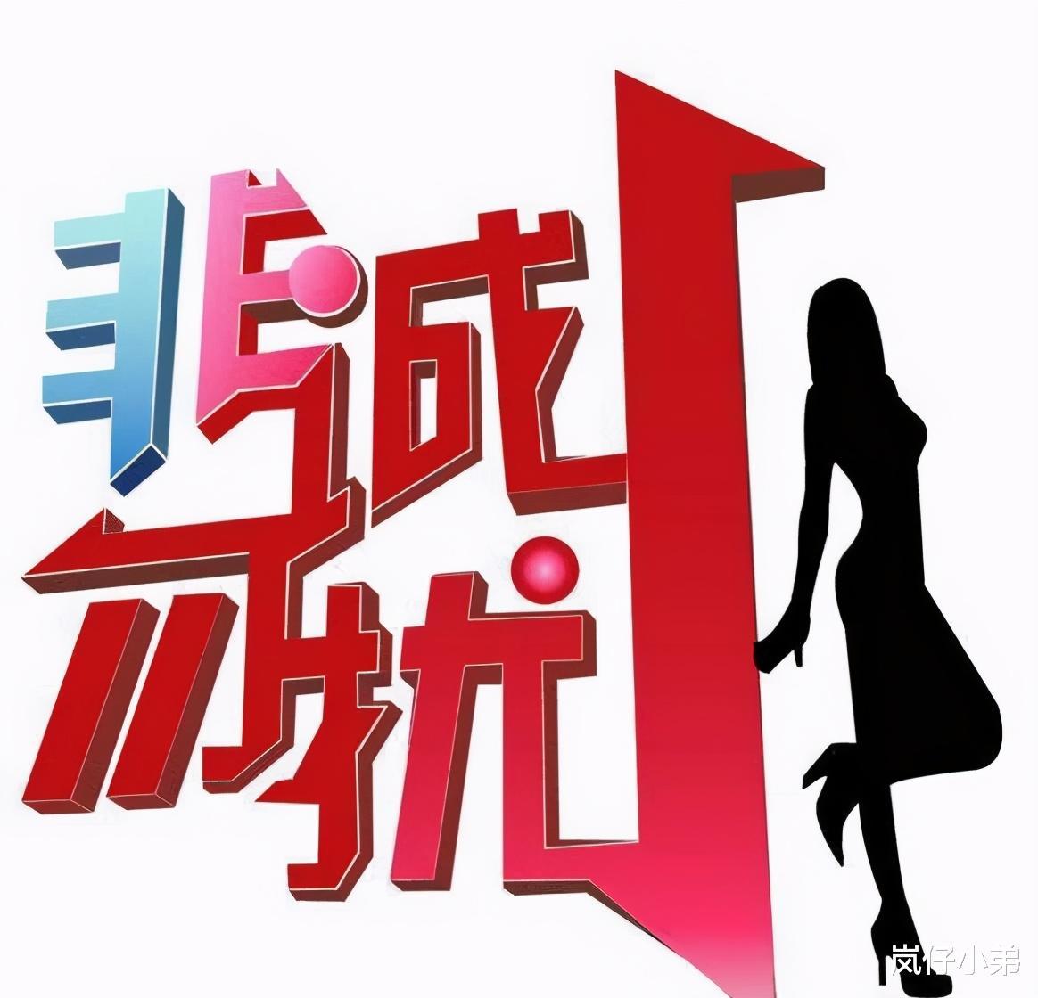 上周末綜藝收視率出爐, 《王牌6》徹底跌下神壇, 黑馬綜藝登頂奪冠!-圖6