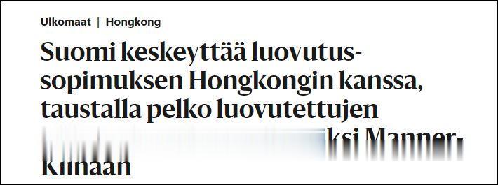 芬蘭暫停與香港引渡協議, 我使館: 停止幹涉香港事務和中國內政-圖1