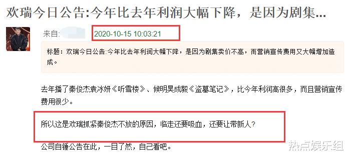 成毅能火原因曝光?華瑞公告引討論,成毅遭內涵秦俊傑被心疼-圖5