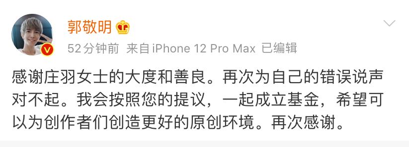 郭敬明向莊羽道歉, 於正向瓊瑤道歉......-圖4