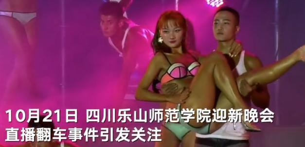 """師范學院表演""""肌肉男女"""",節目當場被封,網友:滿腦子動作片-圖2"""