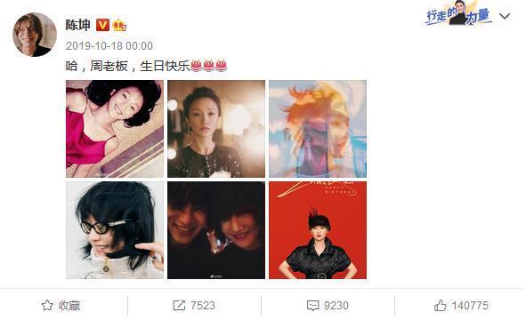 周迅46歲生日, 陳坤連續11年為其慶生, 盡顯數十年深厚友誼-圖13