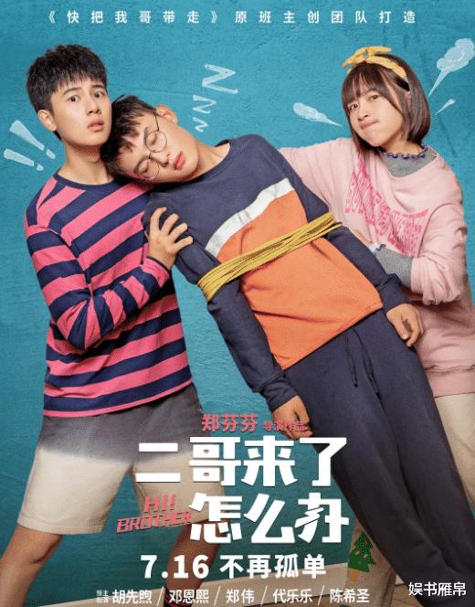 《中國醫生》連續8天奪冠, 4部新片挑戰失敗, 還得看陳思誠的本事-圖5
