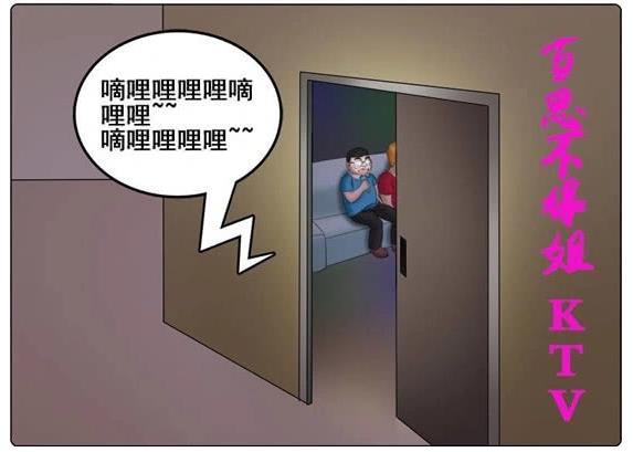 搞笑漫畫: 男子和朋友一起唱歌遭到毒打? 唱個兒歌也有錯?-圖6