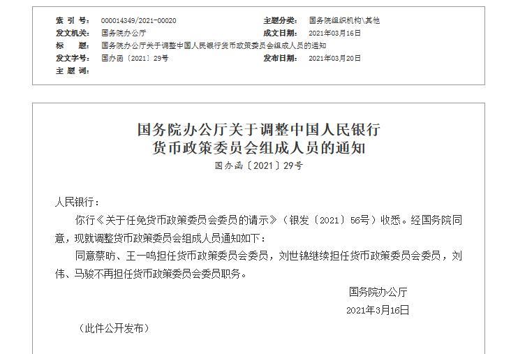 國務院辦公廳: 同意蔡昉、王一鳴擔任貨幣政策委員會委員-圖1