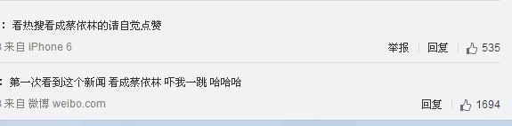 艺人蔡琳被宣布怀孕24周 蔡依林为何无辜躺枪?