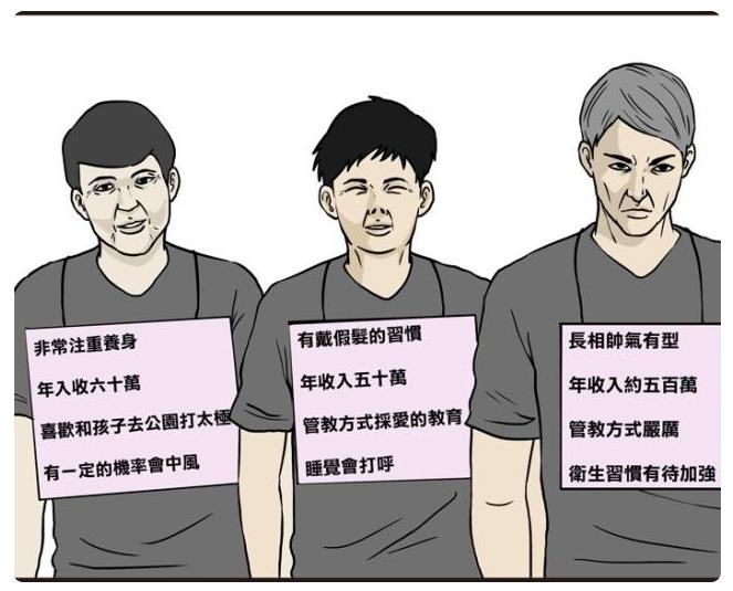 """搞笑漫畫: 男子""""醫療事故""""失去父親! 卻還幫女友預約手術?-圖8"""