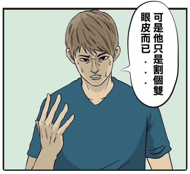 """搞笑漫畫: 男子""""醫療事故""""失去父親! 卻還幫女友預約手術?-圖4"""