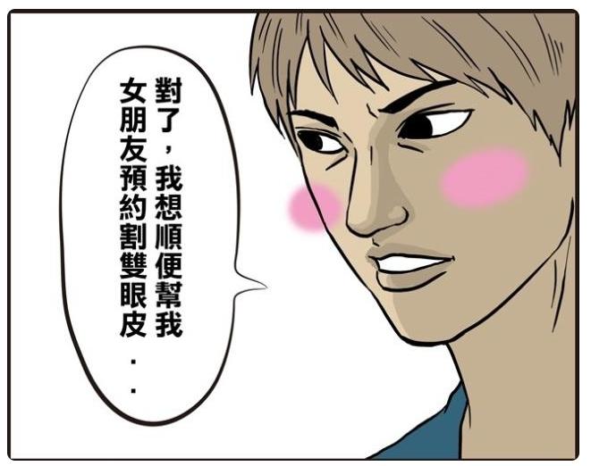 """搞笑漫畫: 男子""""醫療事故""""失去父親! 卻還幫女友預約手術?-圖9"""