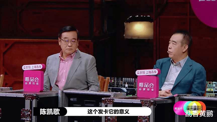 《演員請就位》終於明白爾冬升為何想給陳宥維S卡瞭, 不愧是大佬-圖8