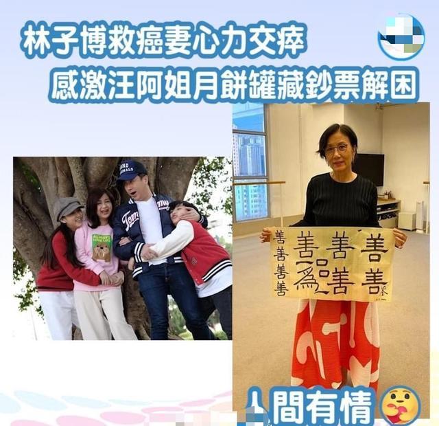 前TVB主播林子博妻子去世! 曾為抗癌耗盡積蓄, 汪明荃偷偷塞錢-圖4