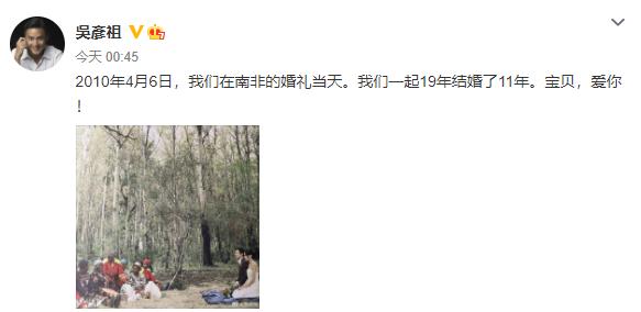 吳彥祖曬婚禮照慶祝與妻子結婚11周年, 動情告白: 我愛你-圖1