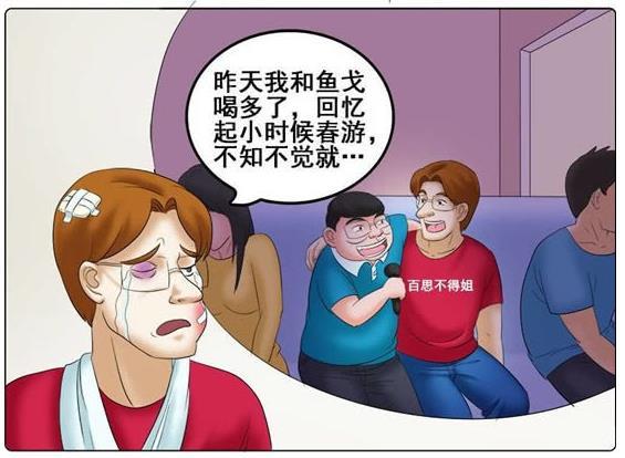 搞笑漫畫: 男子和朋友一起唱歌遭到毒打? 唱個兒歌也有錯?-圖2
