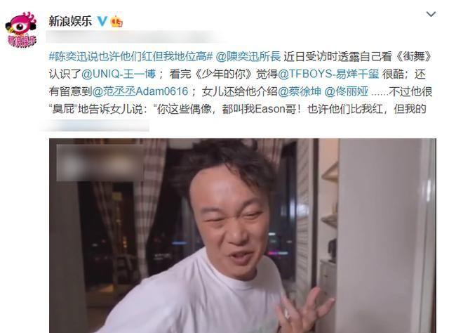陳奕迅爆女兒心中的偶像上熱搜, 佟麗婭被cue心情激動, 我慕瞭-圖4