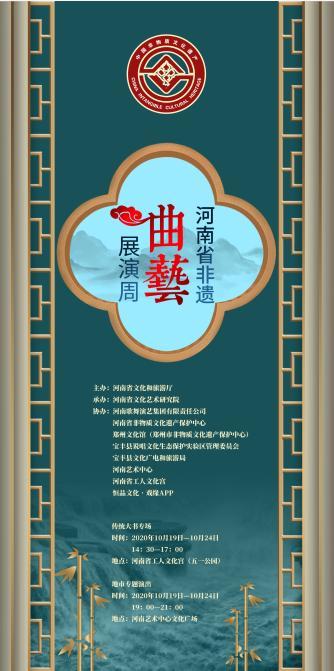 12個曲種、6場專題演出 河南省非遺曲藝展演周即將開啟-圖1