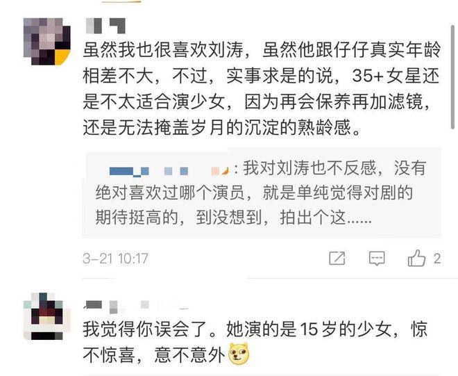 43歲劉濤與周渝民鴛鴦戲水, 演15歲少女吻戲被吐槽: 太過辣眼睛-圖7