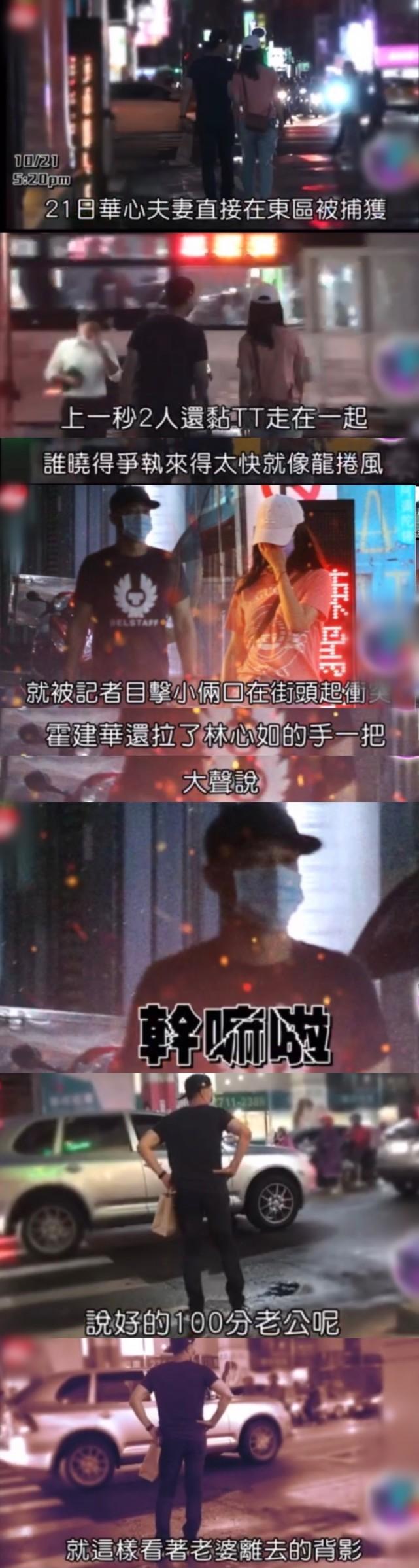 臺媒曝霍建華夫婦街頭吵架, 林心如傷心流淚, 本尊回應: 討論事情意見不同-圖6