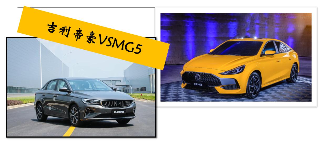 兩款車型8萬級別車型推薦,MG5還是帝豪?-圖1