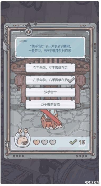 最強蝸牛 蝸牛智慧王來瞭, 遊戲中的小遊戲竅門你都掌握瞭嗎?-圖3
