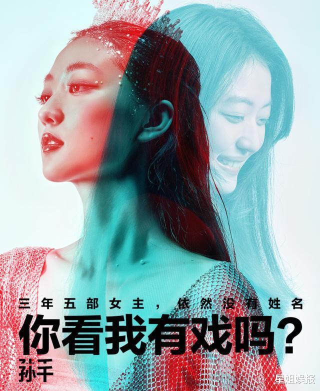 被星探挖掘簽約楊天真公司, 3年演瞭6部女主劇, 新戲還搭檔林彥俊-圖1