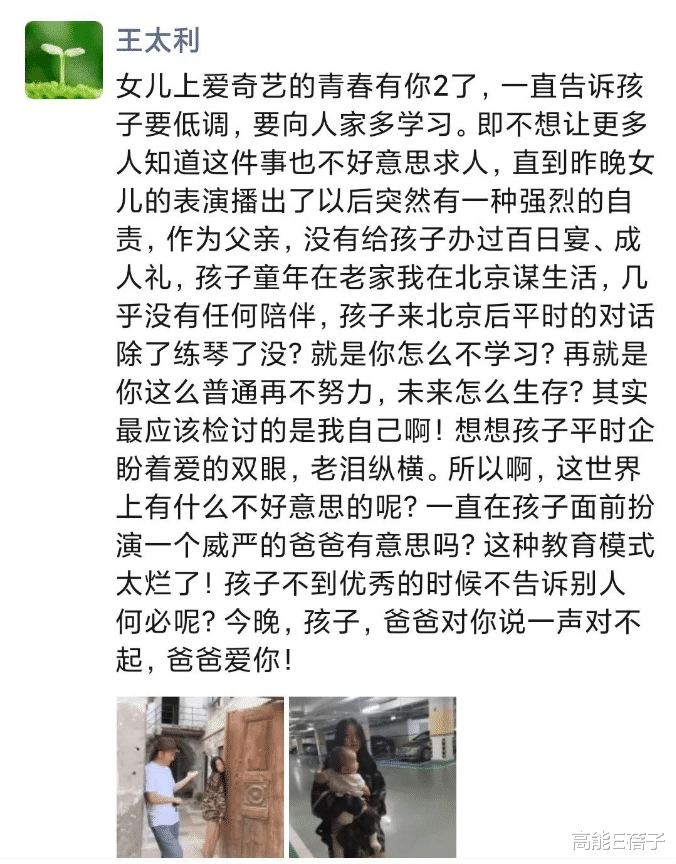 """爾冬升懟楊志剛: 貴圈""""天龍人""""與打工人, 從來都不平等-圖74"""