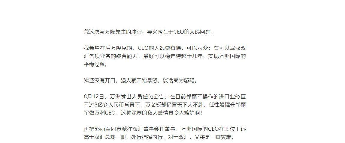 雙匯市值蒸發42.6億!兒子指控父親貪婪:壓榨員工的股權獲利50億-圖6