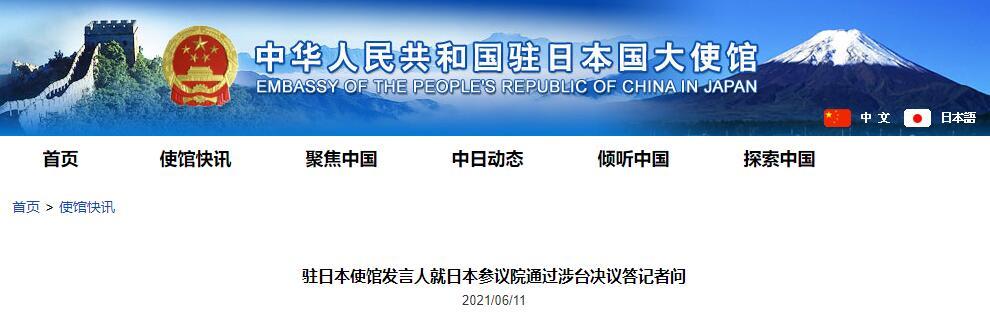 中國駐日本使館發言人就日本參議院通過涉臺決議答記者問-圖1