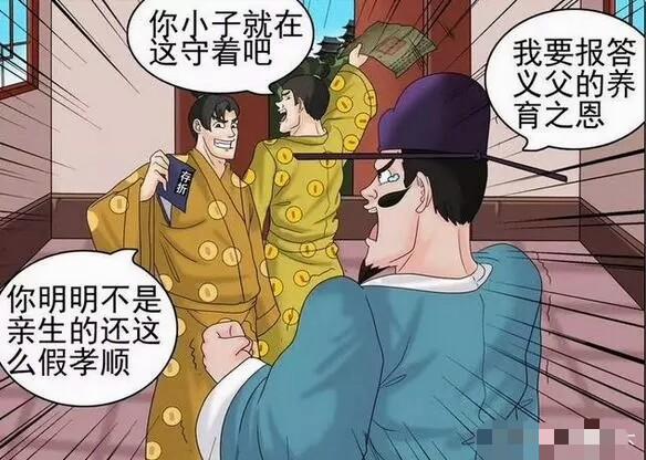 搞笑漫畫: 老杜略施小計, 奪得瞭義父全部財產-圖4